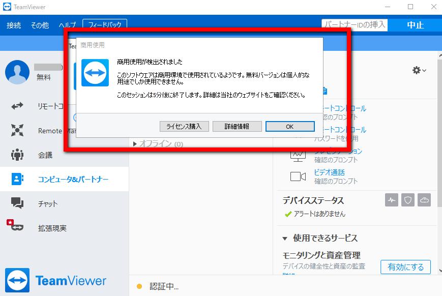 Team Viewer 商用利用検出画面