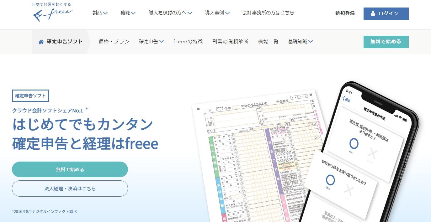 会計ソフトfreee202010
