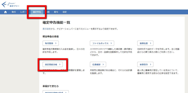 freee>確定申告>固定資産台帳登録画面