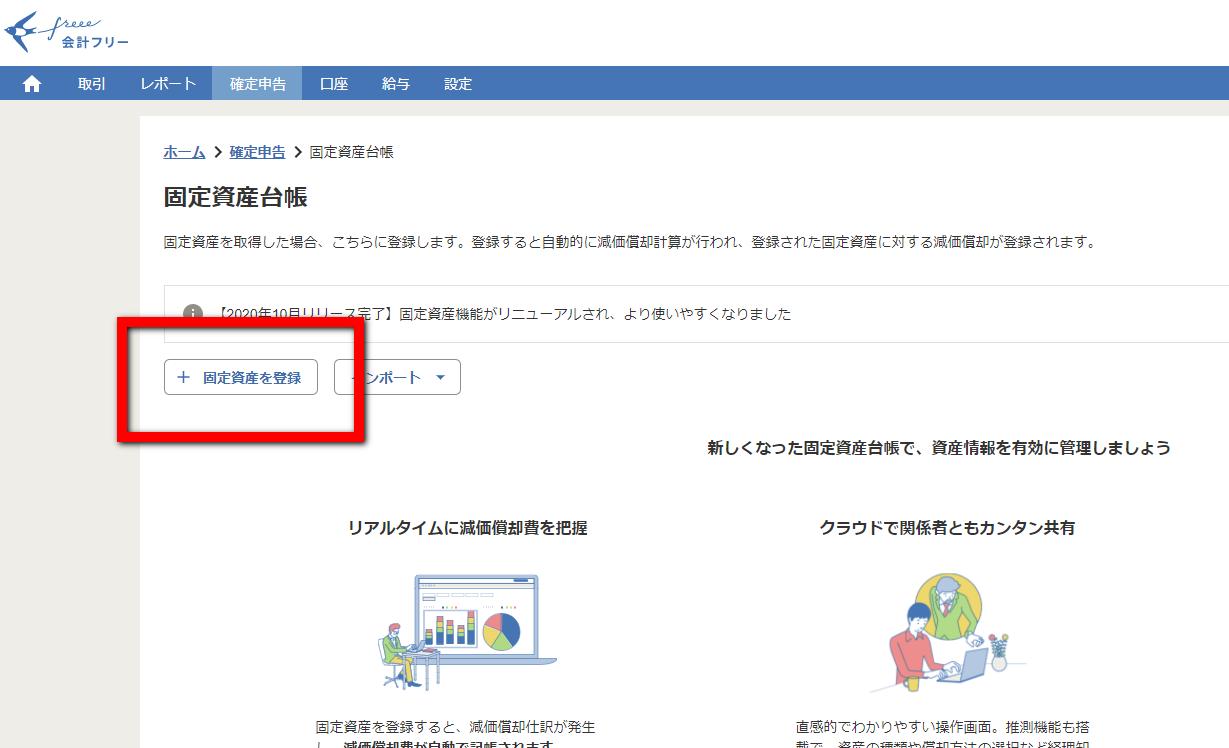 freee>固定資産台帳登録ボタン
