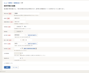 freee>固定資産台帳登録画面