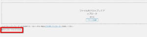 WordPress>メディア>最大アップロードサイズ