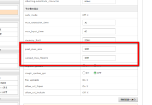 エックスサーバー>php.ini変更画面