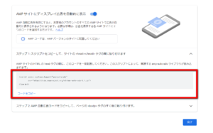 AMPサイト用AdSenseコード