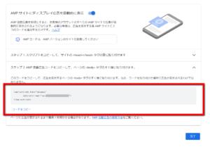 AMP自動広告コード