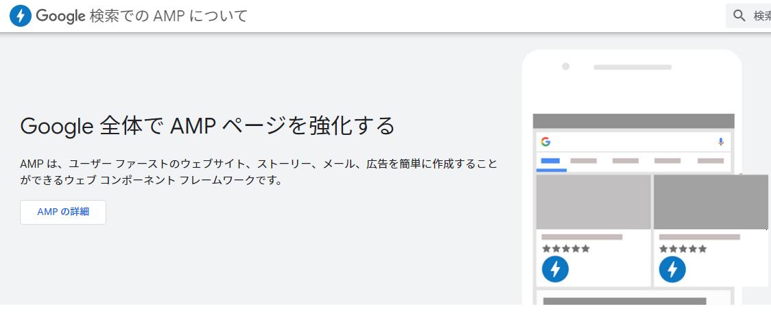 AMP公式サイト