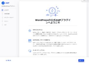 AMP設定日本語