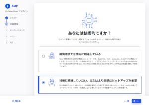 AMP設定日本語2