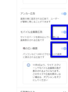 AdSence>モバイル全画面広告