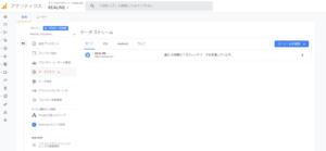 Google Analytics GA4データストリームの追加