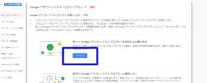Google アナリティクス 4 へのアップグレード