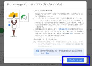 新しい Google アナリティクス 4 プロパティの作成