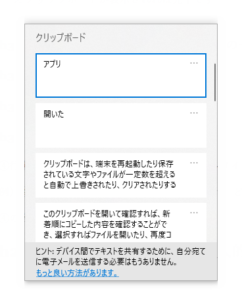 クリップボードアプリ