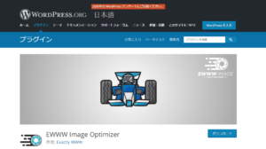 EWWW Image Optimizer公式