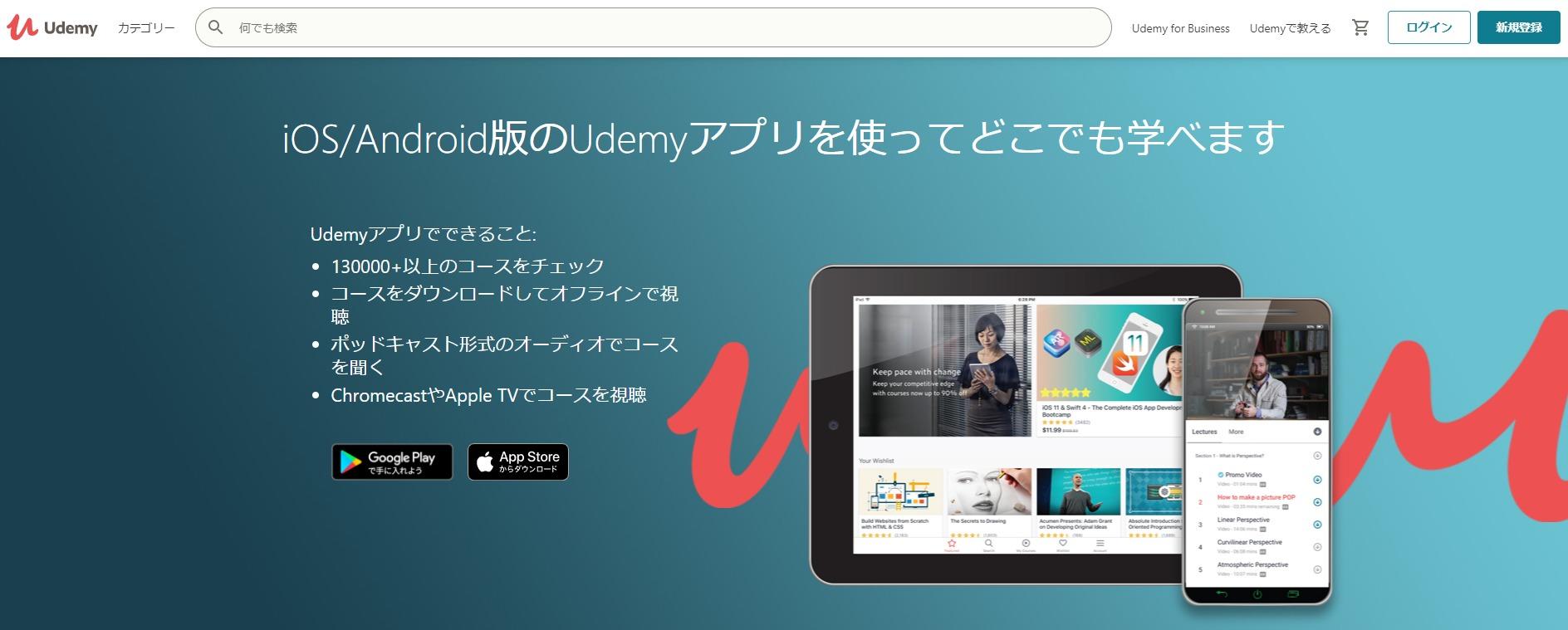Udemy公式サイト