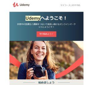 Udemy登録完了
