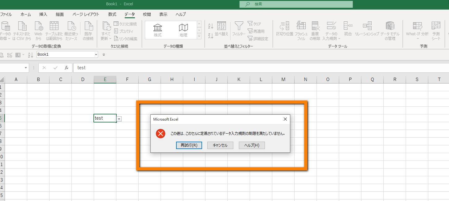 エクセル>データの入力規則