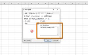 エクセル>エラーメッセージ変更