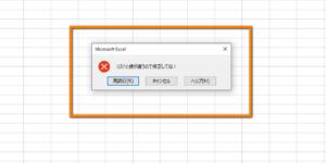 エクセル>エラーメッセージ変更完了