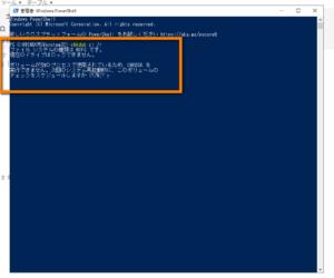 ボリュームが別のプロセスで使用されているため、CHKDSK を実行できません