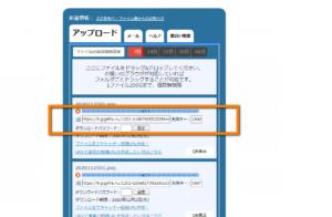 ギガファイル便>ファイル選択