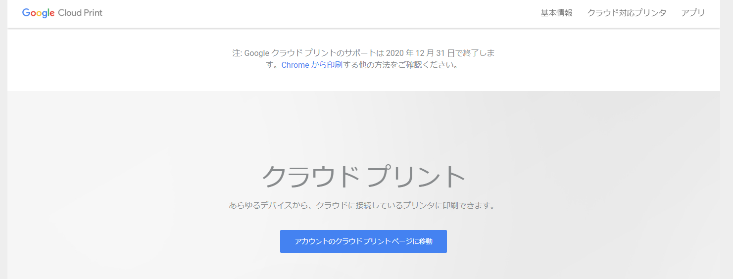 Googleクラウドプリント>HOME