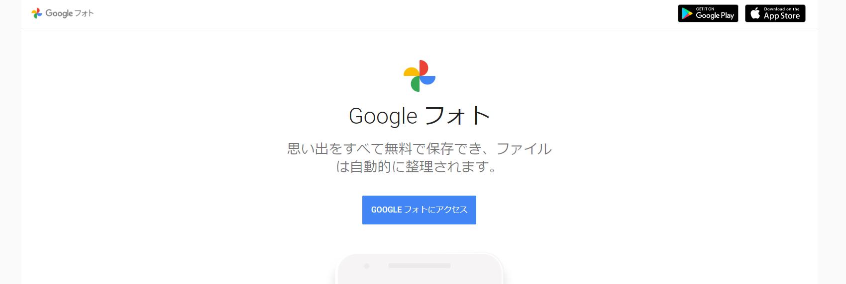 確認 容量 google フォト