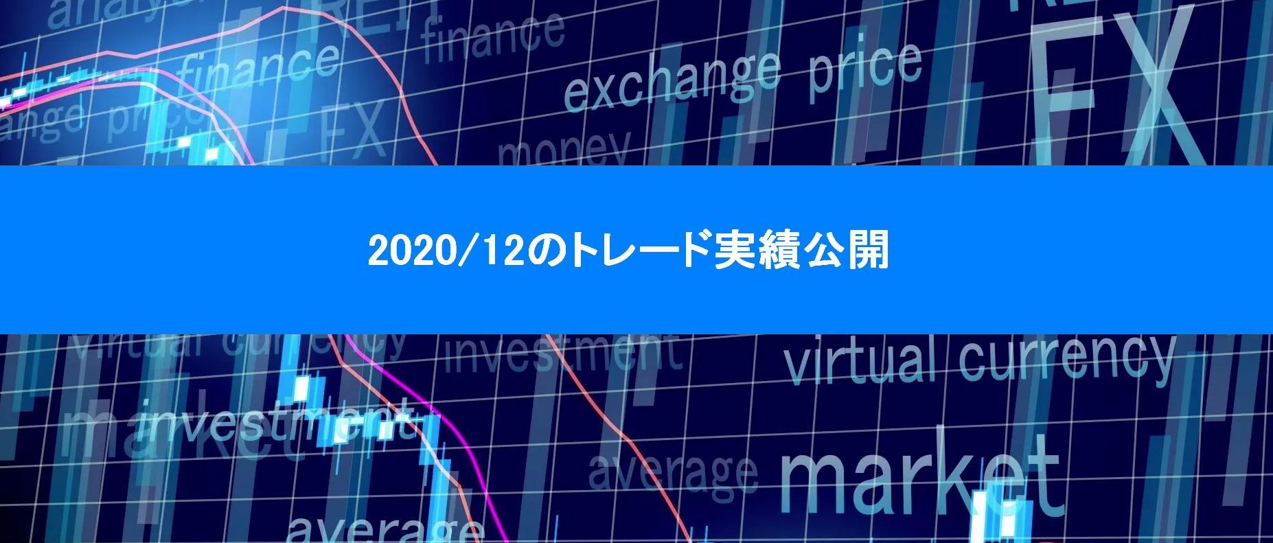 2020/12トレード実績公開