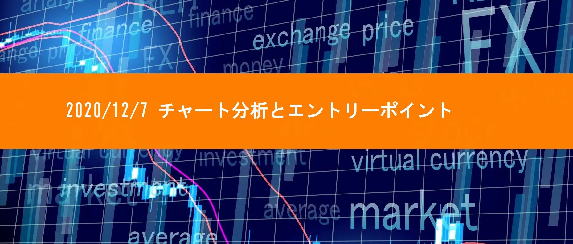 2020/12/7チャート分析と
