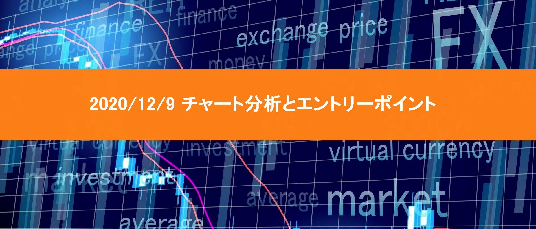2020/12/9チャート分析とエントリーポイント