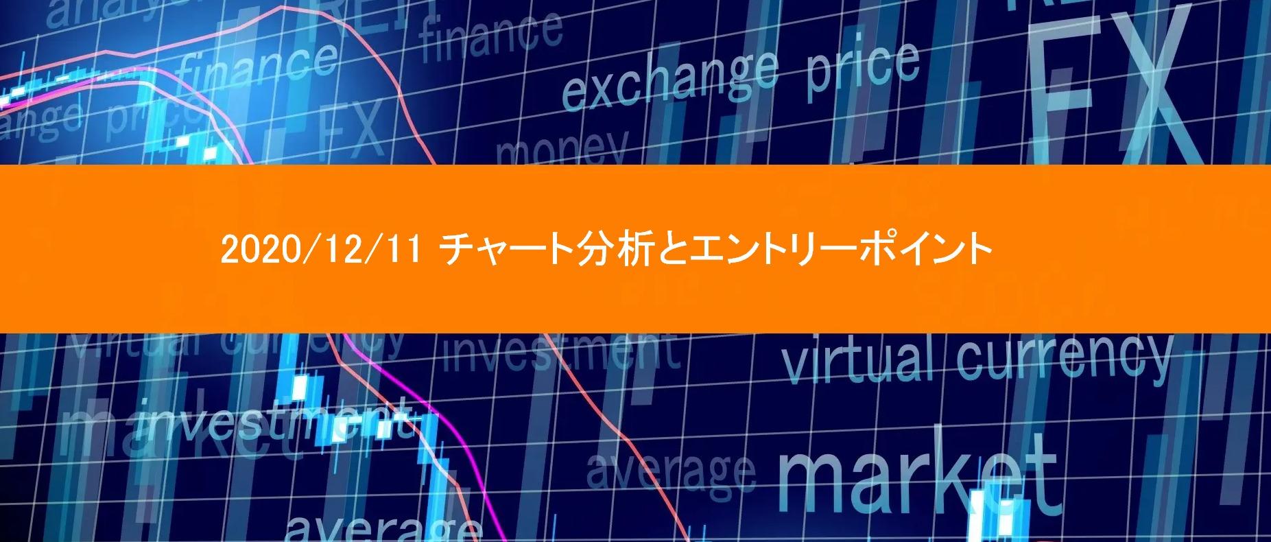2020/12/11チャート分析とエントリーポイント