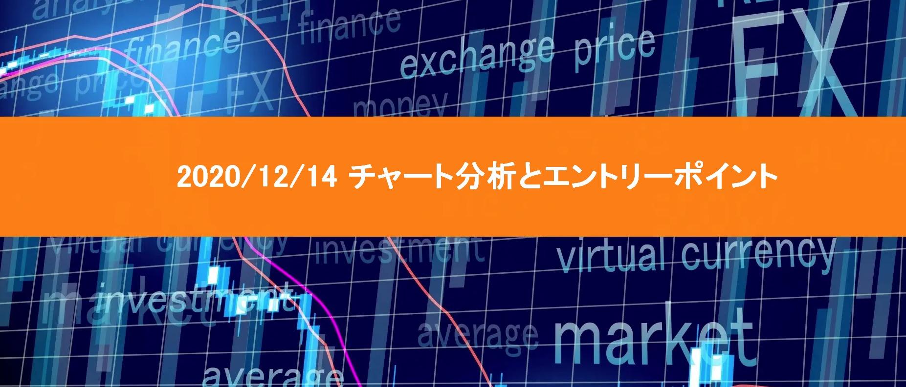 2020/12/14チャート分析とエントリーポイント