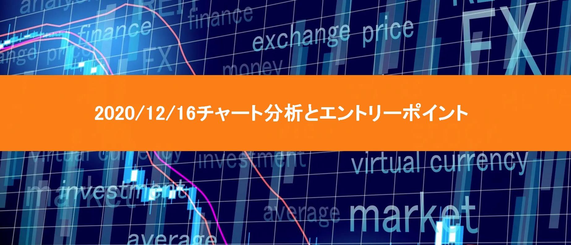 2020/12/16チャート分析とエントリーポイント