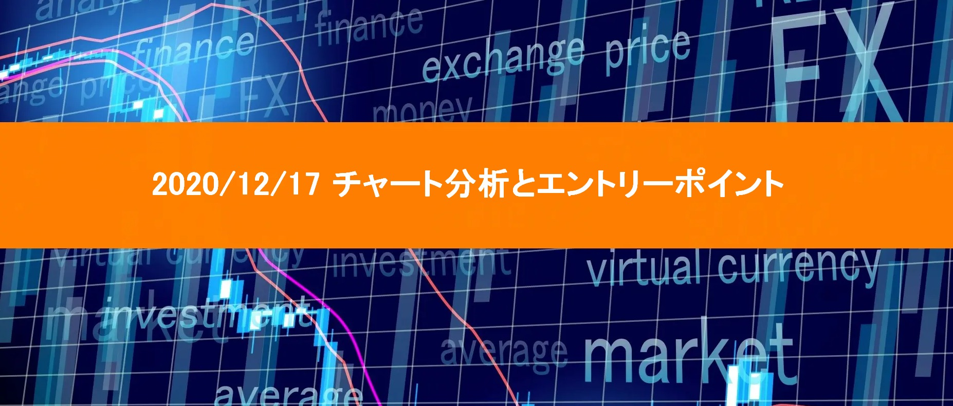 2020/12/17チャート分析とエントリーポイント