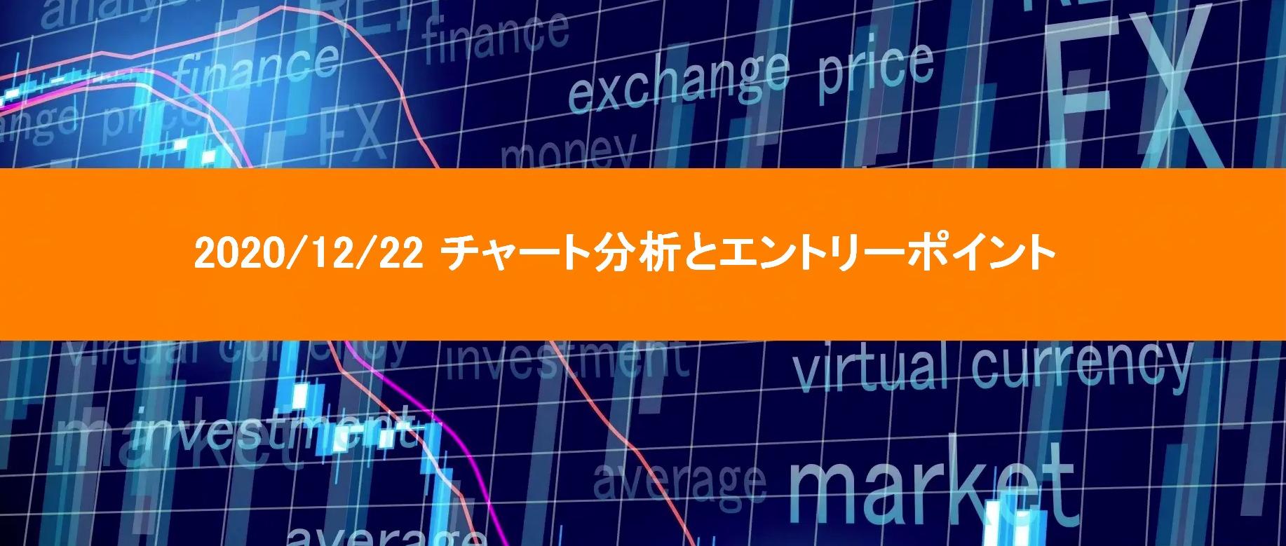 2020/12/22チャート分析とエントリーポイント