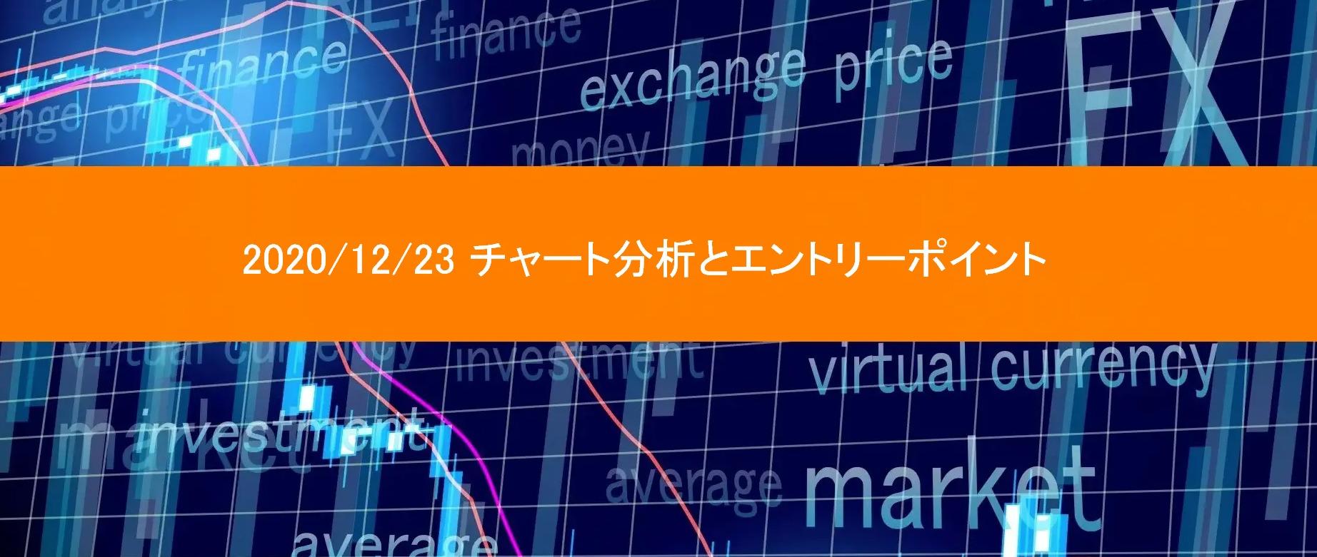 2020/12/23チャート分析とエントリーポイント