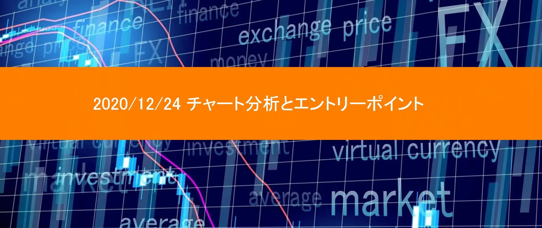 2020/12/24チャート分析とエントリーポイント