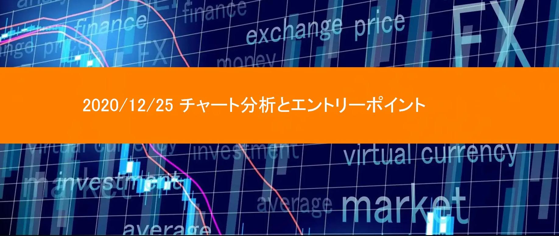 2020/12/25チャート分析とエントリーポイント