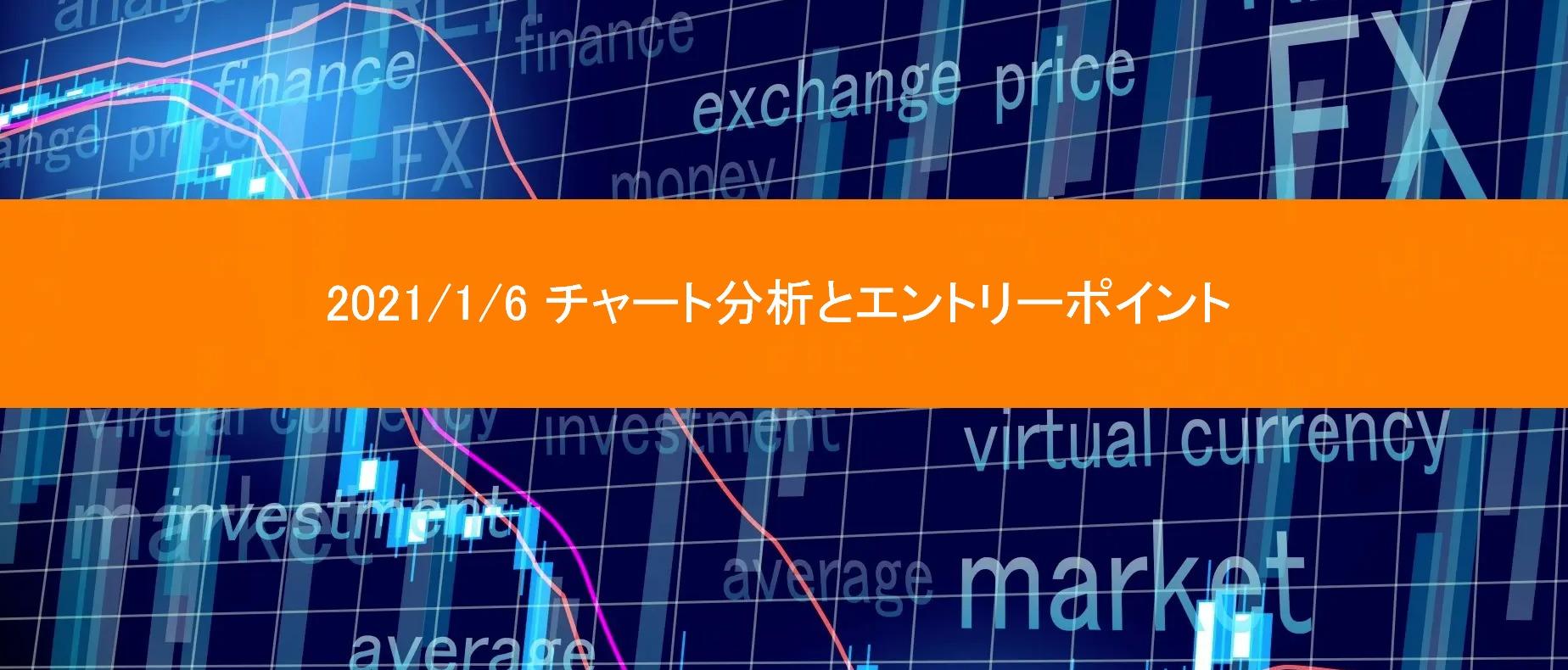 2021/1/6チャート分析とエントリーポイント