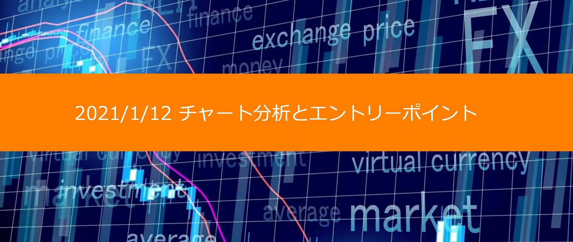 2021/1/12チャート分析とエントリーポイント