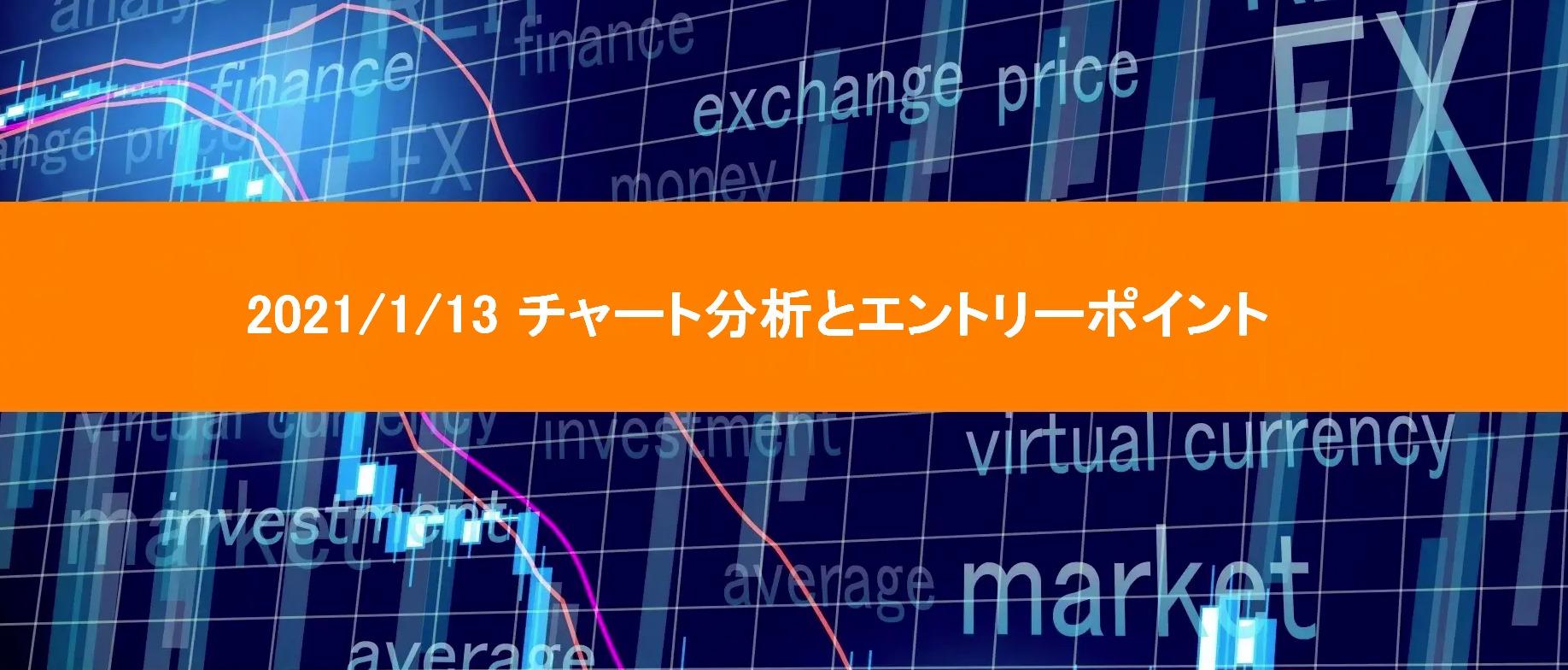 2021/1/13チャート分析とエントリーポイント