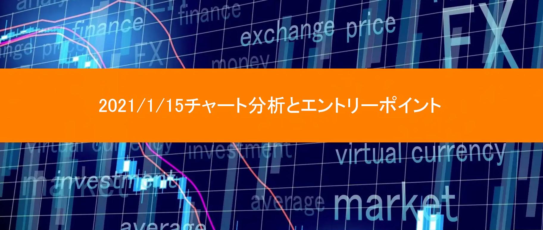 2021/1/15チャート分析とエントリーポイント