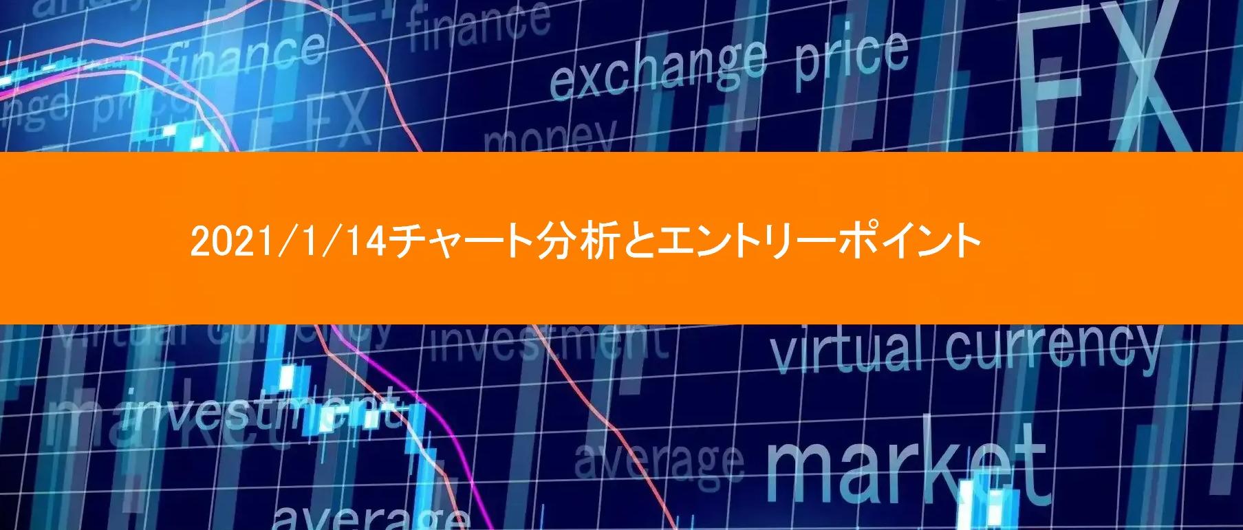 2021/1/14チャート分析とエントリーポイント