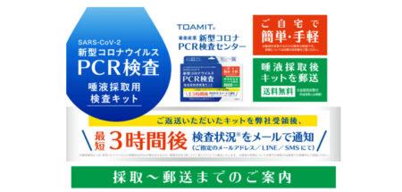 東亜産業PCR検査