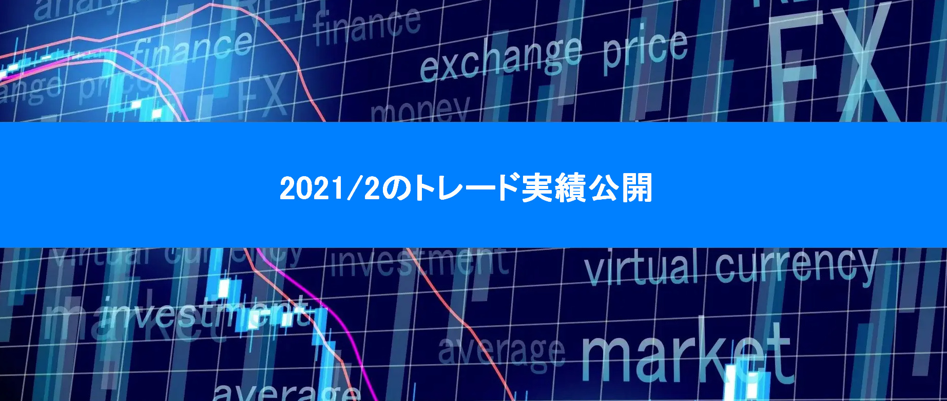 2021年2月のトレード実績