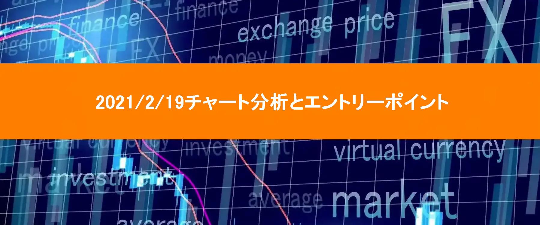 2021/2/19チャート分析とエントリーポイント