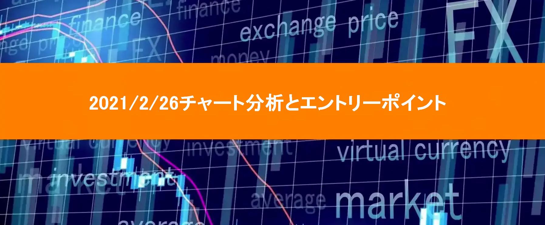 2021/2/26チャート分析とエントリーポイント