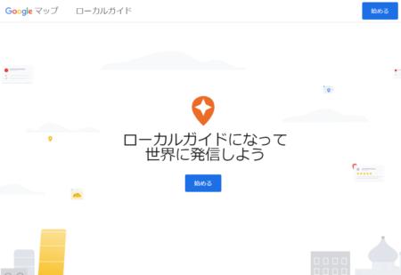 Googleローカルガイド
