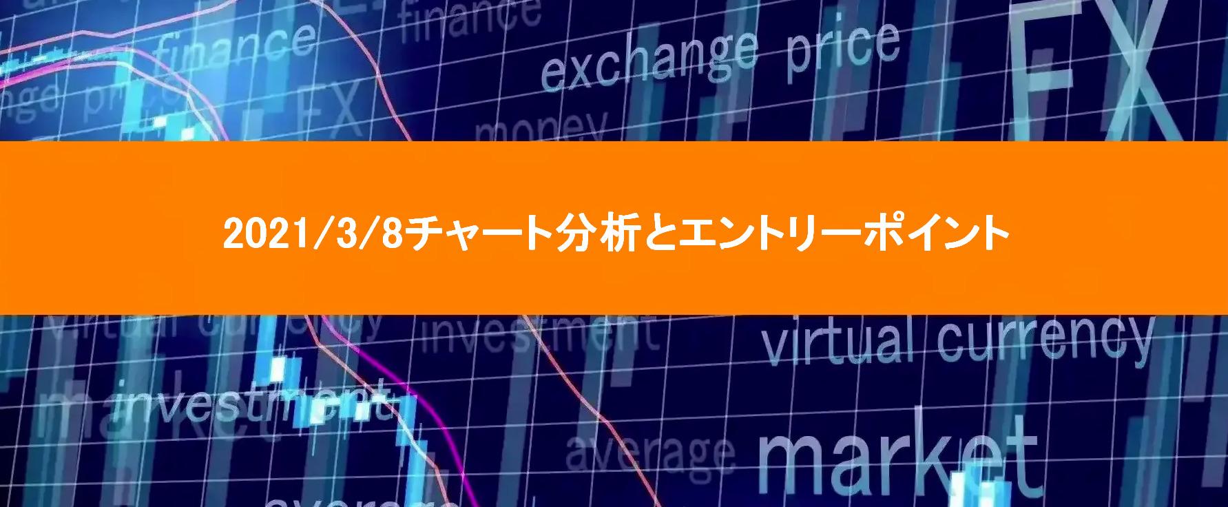 2021/3/8チャート分析とエントリーポイント
