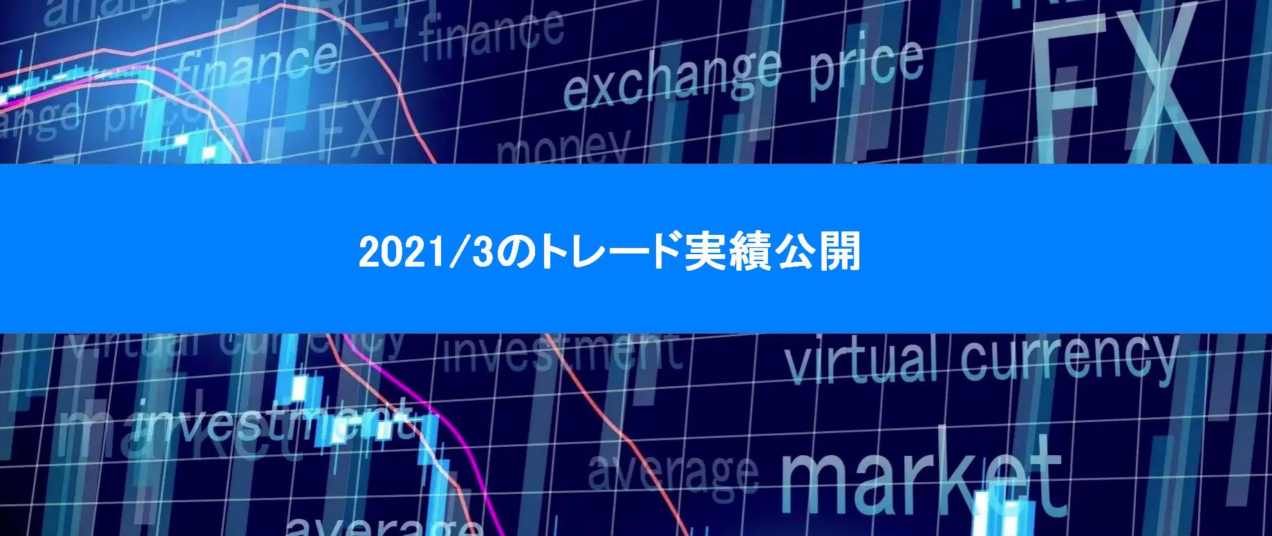 2021年3月のトレード実績